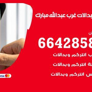 فني بدالات غرب عبد الله المبارك