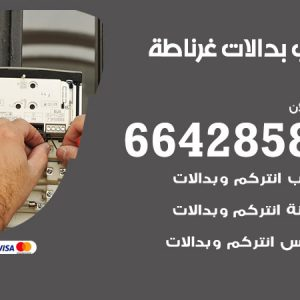 فني بدالات غرناطة / 66428585 / متخصص تركيب صيانة بدالات غرناطة