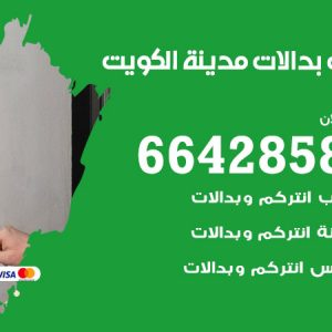فني بدالات مدينة الكويت / 66428585 / متخصص تركيب صيانة بدالات مدينة الكويت