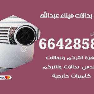 فني بدالات ميناء عبد الله / 66428585 / متخصص تركيب صيانة بدالات ميناء عبد الله