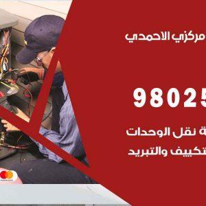 فني تكييف الاحمدي / 98025055 / فني تكييف مركزي هندي الاحمدي بالكويت