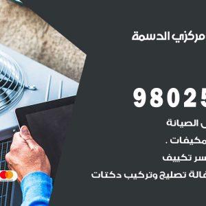 فني تكييف الدسمة / 98025055 / فني تكييف مركزي هندي الدسمة بالكويت