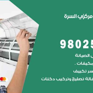 فني تكييف السرة / 98025055 / فني تكييف مركزي هندي السرة بالكويت