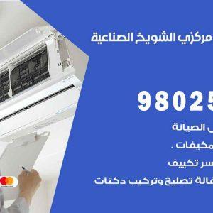 فني تكييف الشويخ الصناعية / 98025055 / فني تكييف مركزي هندي الشويخ الصناعية بالكويت