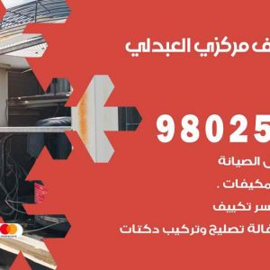 فني تكييف العبدلي / 98025055 / فني تكييف مركزي هندي العبدلي بالكويت