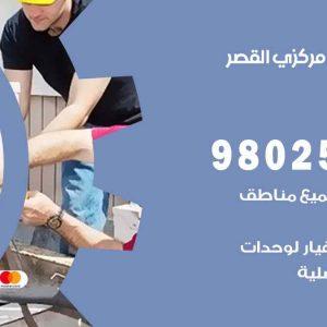 فني تكييف القصر / 98025055 / فني تكييف مركزي هندي القصر بالكويت