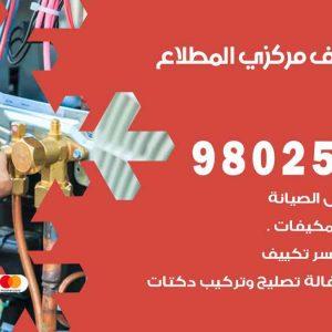 فني تكييف المطلاع / 98025055 / فني تكييف مركزي هندي المطلاع بالكويت