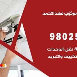 فني تكييف فهد الأحمد / 98025055 / فني تكييف مركزي هندي فهد الأحمد بالكويت