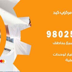 فني تكييف كبد / 98025055 / فني تكييف مركزي هندي كبد بالكويت