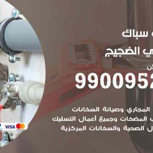 سباك فني صحي الضجيج / 66817766 / معلم سباك صحي تسليك مجاري الضجيج