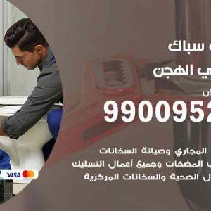 سباك فني صحي الهجن / 66817766 / معلم سباك صحي تسليك مجاري الهجن