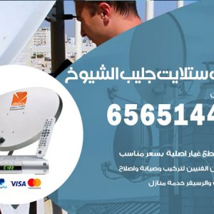 فني ستلايت جليب الشيوخ / 65651441/ تركيب صيانة برمجة ستلايت رسيفر جليب الشيوخ