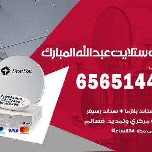 فني ستلايت عبد الله المبارك / 65651441/ تركيب صيانة برمجة ستلايت رسيفر عبد الله المبارك