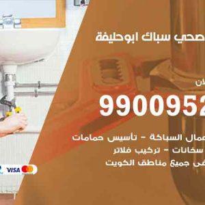 سباك فني صحي أبو حليفة / 66817766 / معلم سباك صحي تسليك مجاري أبو حليفة