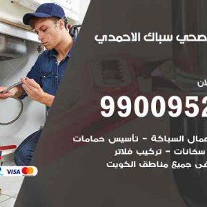 سباك فني صحي الاحمدي / 66817766 / معلم سباك صحي تسليك مجاري الاحمدي