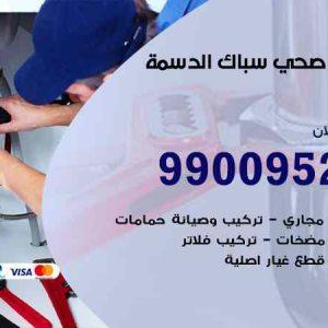 سباك فني صحي الدسمة / 66817766 / معلم سباك صحي تسليك مجاري الدسمة