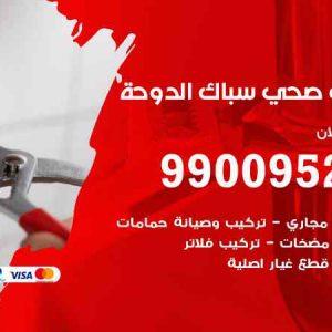 سباك فني صحي الدوحة / 66817766 / معلم سباك صحي تسليك مجاري الدوحة