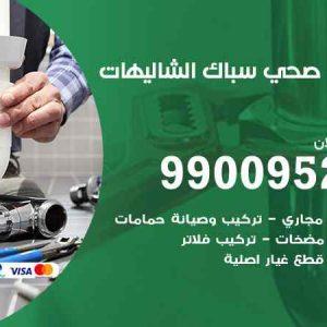 سباك فني صحي الشاليهات / 66817766 / معلم سباك صحي تسليك مجاري الشاليهات