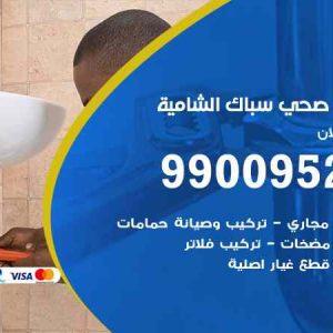 سباك فني صحي الشامية / 66817766 / معلم سباك صحي تسليك مجاري الشامية