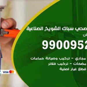 سباك فني صحي الشويخ الصناعية / 66817766 / معلم سباك صحي تسليك مجاري الشويخ الصناعية
