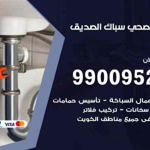 سباك فني صحي الصديق / 66817766 / معلم سباك صحي تسليك مجاري الصديق