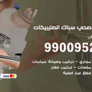 سباك فني صحي الصليبيخات / 66817766 / معلم سباك صحي تسليك مجاري الصليبيخات