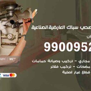 سباك فني صحي العارضية الصناعية / 66817766 / معلم سباك صحي تسليك مجاري العارضية الصناعية