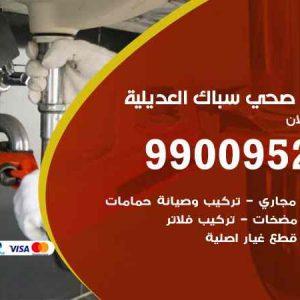 سباك فني صحي العديلية / 66817766 / معلم سباك صحي تسليك مجاري العديلية