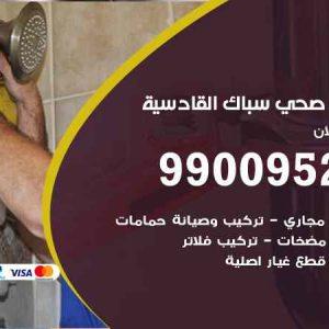 سباك فني صحي القادسية / 66817766 / معلم سباك صحي تسليك مجاري القادسية