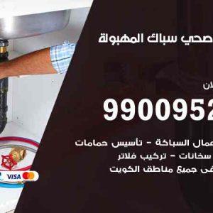 سباك فني صحي المهبولة / 66817766 / معلم سباك صحي تسليك مجاري المهبولة