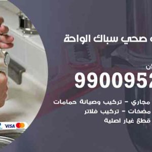 سباك فني صحي الواحة / 66817766 / معلم سباك صحي تسليك مجاري الواحة