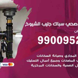 سباك فني صحي جليب الشيوخ / 66817766 / معلم سباك صحي تسليك مجاري جليب الشيوخ