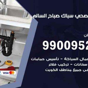 سباك فني صحي صباح السالم / 66817766 / معلم سباك صحي تسليك مجاري صباح السالم
