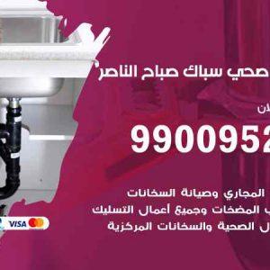 سباك فني صحي صباح الناصر / 66817766 / معلم سباك صحي تسليك مجاري صباح الناصر