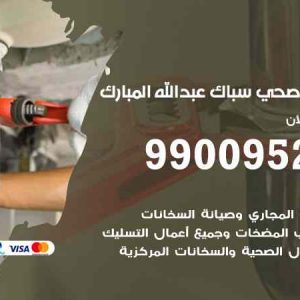 سباك فني صحي عبدالله مبارك / 66817766 / معلم سباك صحي تسليك مجاري عبدالله مبارك