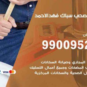 سباك فني صحي فهد الأحمد / 66817766 / معلم سباك صحي تسليك مجاري فهد الأحمد