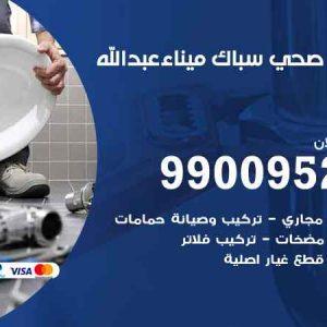 سباك فني صحي ميناء عبدالله / 66817766 / معلم سباك صحي تسليك مجاري ميناء عبدالله