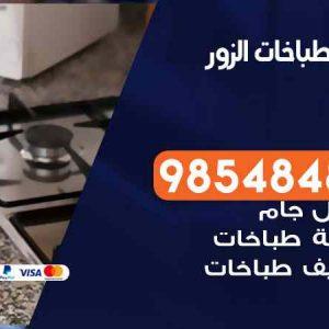 صيانة طباخات الزور