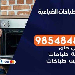 صيانة طباخات الضباعية / 98548488 / فني تصليح طباخات الضباعية بالكويت