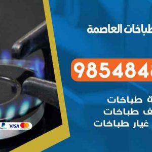 صيانة طباخات العاصمة / 98548488 / فني تصليح طباخات العاصمة بالكويت