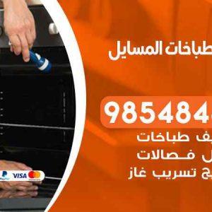 صيانة طباخات المسايل / 98548488 / فني تصليح طباخات المسايل بالكويت