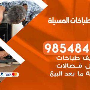 صيانة طباخات المسيلة / 98548488 / فني تصليح طباخات المسيلة بالكويت