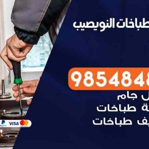 صيانة طباخات النويصيب / 98548488 / فني تصليح طباخات النويصيب بالكويت