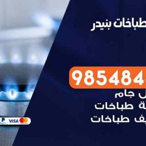 صيانة طباخات بنيدر / 98548488 / فني تصليح طباخات بنيدر بالكويت