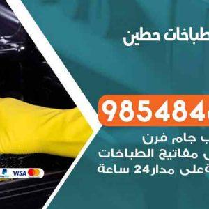 صيانة طباخات حطين / 98548488 / فني تصليح طباخات حطين بالكويت