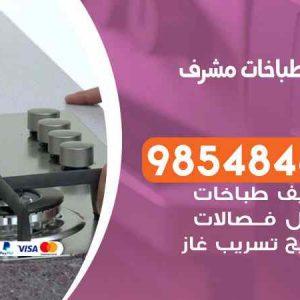 صيانة طباخات مشرف / 98548488 / فني تصليح طباخات مشرف بالكويت