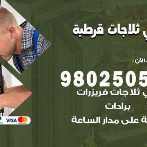 صيانة طباخات قرطبة / 98548488 / فني تصليح طباخات قرطبة بالكويت