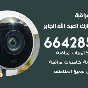 تركيب كاميرات مراقبة ضاحية مبارك العبد الله الجابر