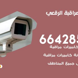 تركيب كاميرات مراقبة الرقعي