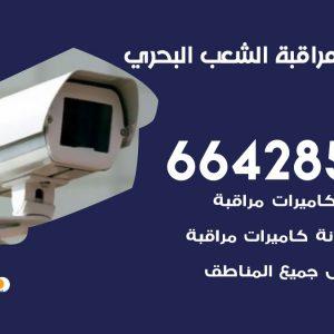 تركيب كاميرات مراقبة الشعب البحري / 66428585 / فني كاميرات مراقبه الشعب البحري